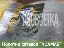 Сетевое полотно ADAMAS 100х0,36х100х150, леска