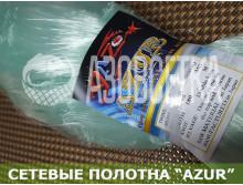 Сетевое полотно AZUR 40х0,25х50х150, леска