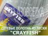 Сетеполотно Crayfish 100х0,25х1.8х60, монолеска