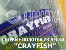 Сетеполотно Crayfish 65х0,20*3х6х150, скр. леска