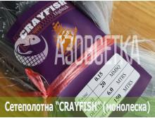 Сетеполотно Crayfish 20х0,15х6х150, монолеска