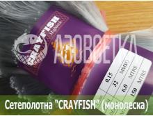 Сетеполотно Crayfish 32х0,15х6х150, монолеска