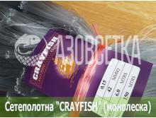 Сетеполотно Crayfish 42х0,15х6х150, монолеска