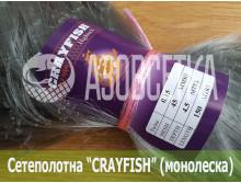 Сетеполотно Crayfish 45х0,15х4.5х150, монолеска