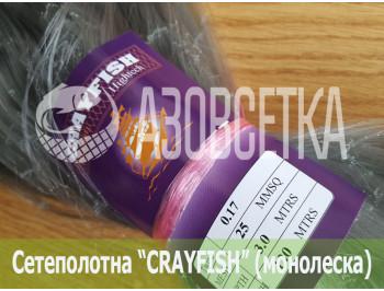 Сетеполотно Crayfish 25х0,17х3х120, монолеска