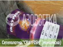 Сетеполотно Crayfish 27х0,17х3х120, монолеска