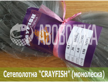 Сетеполотно Crayfish 36х0,17х6х150, монолеска