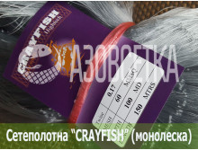 Сетеполотно Crayfish 60х0,17х100х150, монолеска