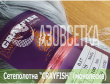 Сетеполотно Crayfish 75х0,17х100х150, монолеска