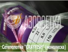 Сетеполотно Crayfish 22х0,20х8х150, монолеска