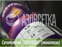 Сетеполотно Crayfish 27х0,20х3х120, монолеска