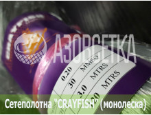 Сетеполотно Crayfish 30х0,20х3х120, монолеска