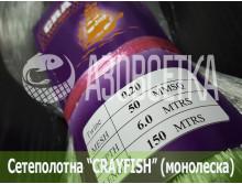 Сетеполотно Crayfish 50х0,20х6х150, монолеска