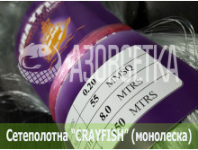 Сетеполотно Crayfish 55х0,20х8х150, монолеска