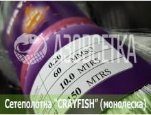 Сетеполотно Crayfish 60х0,20х10х150, монолеска