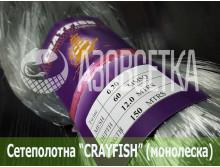 Сетеполотно Crayfish 60х0,20х100х150, монолеска