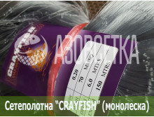 Сетеполотно Crayfish 70х0,20х6х150, монолеска