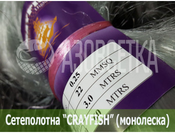 Сетеполотно Crayfish 22х0,25х3х60, монолеска