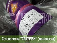 Сетеполотно Crayfish 45х0,25х6х150, монолеска