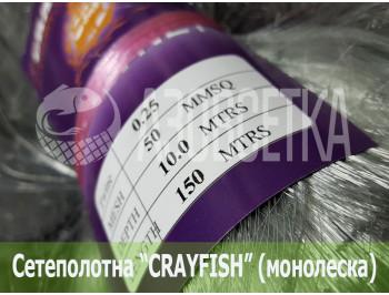 Сетеполотно Crayfish 50х0,25х10х150, монолеска