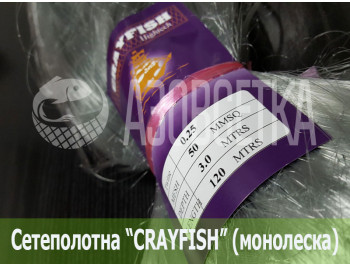 Сетеполотно Crayfish 50х0,25х3х120, монолеска