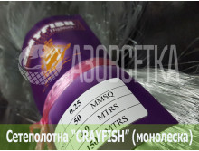 Сетеполотно Crayfish 50х0,25х4х150, монолеска