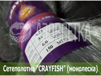 Сетеполотно Crayfish 55х0,25х6х150, монолеска