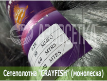 Сетеполотно Crayfish 60х0,25х6х150, монолеска