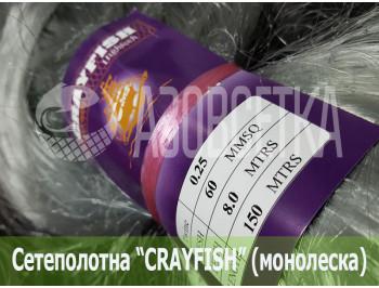 Сетеполотно Crayfish 60х0,25х8х150, монолеска