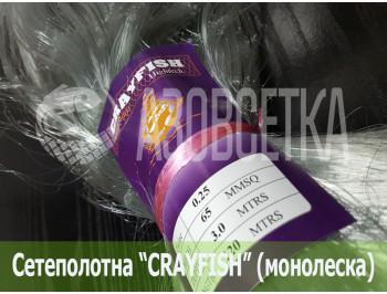 Сетеполотно Crayfish 65х0,25х3х120, монолеска
