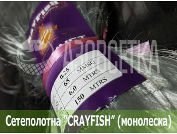 Сетеполотно Crayfish 65х0,25х6х150, монолеска