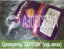 Сетеполотно Crayfish 90х0,20*3х6х150, скр. леска