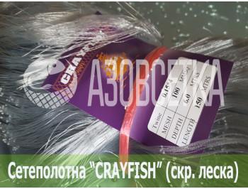 Сетеполотно Crayfish 100х0,15*4х6х150, скр. леска