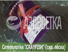 Сетеполотно Crayfish 45х0,20*4х4х100, скр. леска