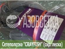 Сетеполотно Crayfish 50х0,20*4х4х100, скр. леска