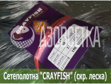 Сетеполотно Crayfish 60х0,15*4х12х150, скр. леска
