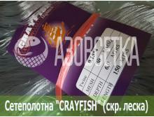 Сетеполотно Crayfish 80х0,15*4х6х150, скр. леска