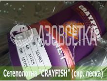 Сетеполотно Crayfish 50х0,20*5х4х100, скр. леска