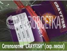 Сетеполотно Crayfish 50х0,20*5х6х100, скр. леска