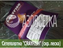 Сетеполотно Crayfish 90х0,20*5х6х150, скр. леска