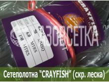 Сетеполотно Crayfish 70х0,20*6х6х100, скр. леска