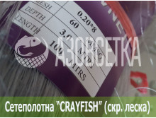 Сетеполотно Crayfish 60х0,20*8х3х100, скр. леска