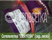 Сетеполотно Crayfish 60х0,20*8х6х100, скр. леска