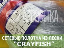 Сетеполотно Crayfish 30х0,17х6х150, монолеска