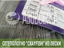 Сетеполотно Crayfish 16х0,30х6х150, монолеска