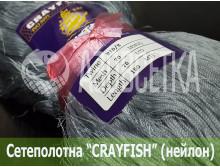 Сетеполотно Crayfish 70x210d/2x75x150, нейлон