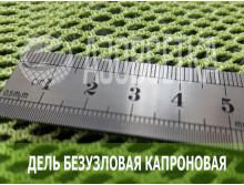 Дель безузловая капроновая 93,5*3 (0,8мм), яч. 12мм, высота 300 ячеек