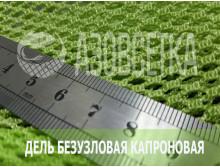 Дель безузловая капроновая 93,5*3 (0,8мм), яч. 18мм, высота 300 ячеек
