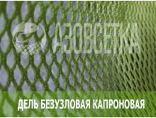 Дель безузловая капроновая 93,5*3 (0,8мм), яч. 14мм, высота 300 ячеек