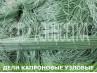 Дель узловая 29*3 (0,45мм), яч. 24мм, высота 300 ячеек